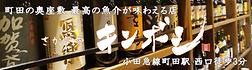 キンボシ_相互バナー.png