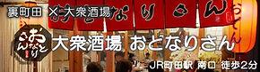 おとなりさん_相互バナー.jpg