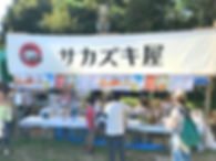 もんじぇまつり.jpg
