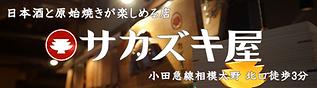サカズキ屋_ banner