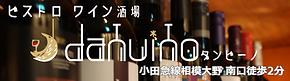 ダンビーノ_ banner