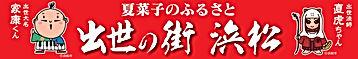 出世の街 浜松 ブース看板.jpg