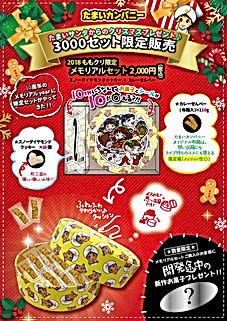 momokuri2018_tamakan_web.jpg