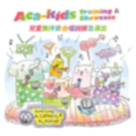 kids-a-cappella-square-wtitle.png
