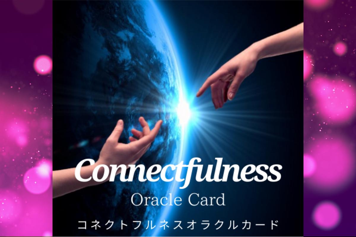 コネクトフルネスオラクルカード講座カードセット