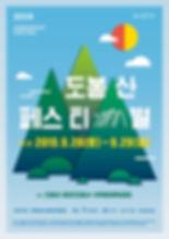 도봉산페스티벌_포스터.jpg