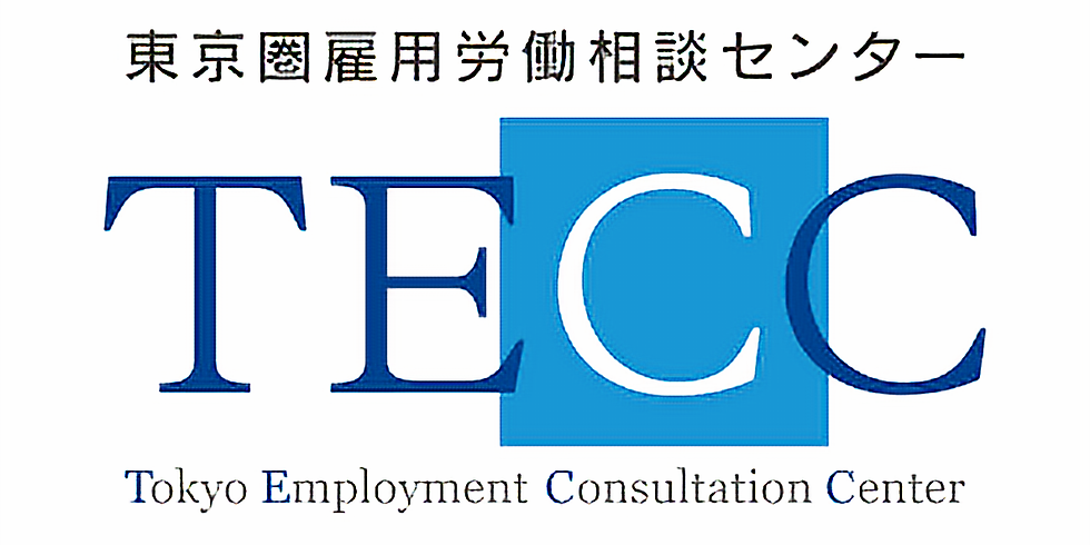TECC Presents: The 2nd Labor Law Seminar 2020
