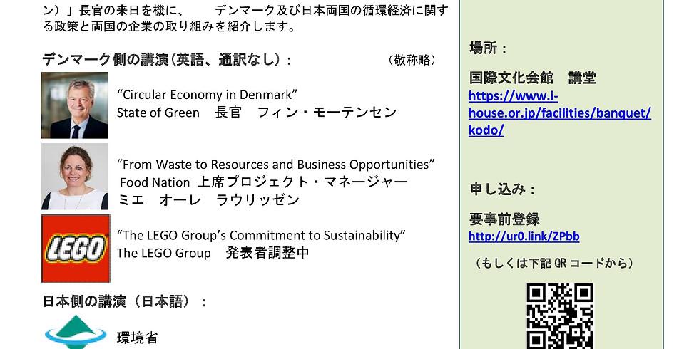 Seminar on Circular Economy and SDGs