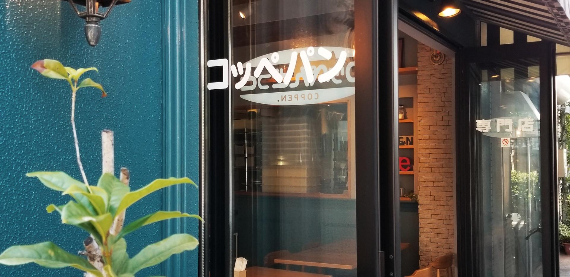 COPPEN. Sangenjaya shop