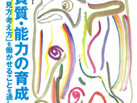 初等教育資料9月号は「見方・考え方」特集です。