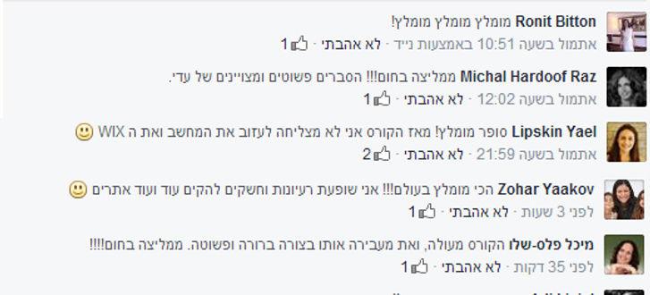 WIX, WIX עברית