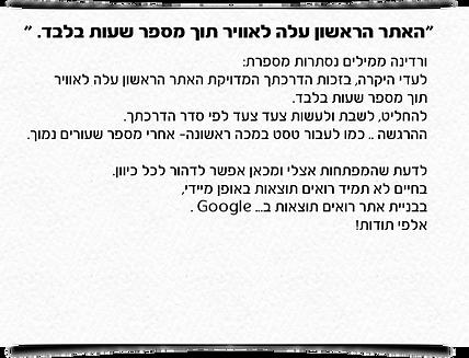 WIX עברית, WIX
