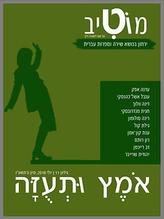 ירחון בנושא שירה וספרות עברית - מתוך האתר של דב רייכמן