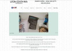לירון כהן אביב- צלמת