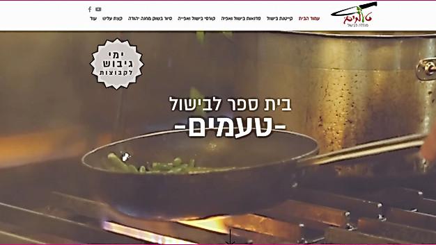בית-ספר-לבישול-טעמים