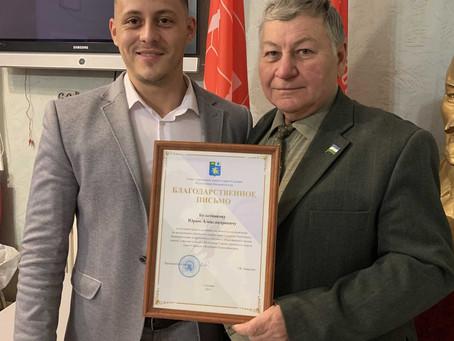 Салаватский коммунист Булатников Юрий Александрович получил Благодарственное письмо