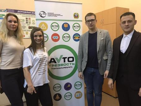 Салаватские коммунисты посетили презентационный урок проекта «Автотрезвость»