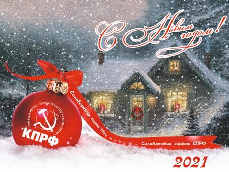 КПРФ поздравляет вас с наступающим Новым 2021 годом!