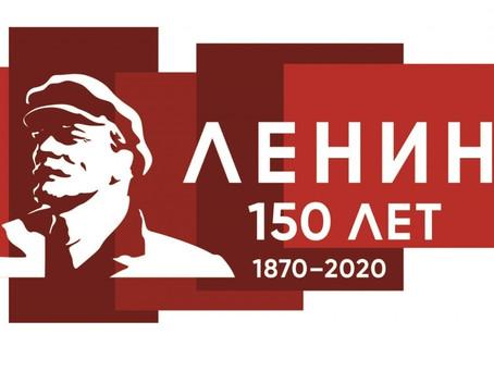 22 апреля 2020 года, исполнилось 150 лет со дня рождения человека, навсегда, изменившего мир...