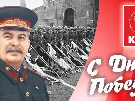 Поздравляем Вас от имени горкома КПРФ с самым главным праздником нашей страны – Днем Великой Победы!