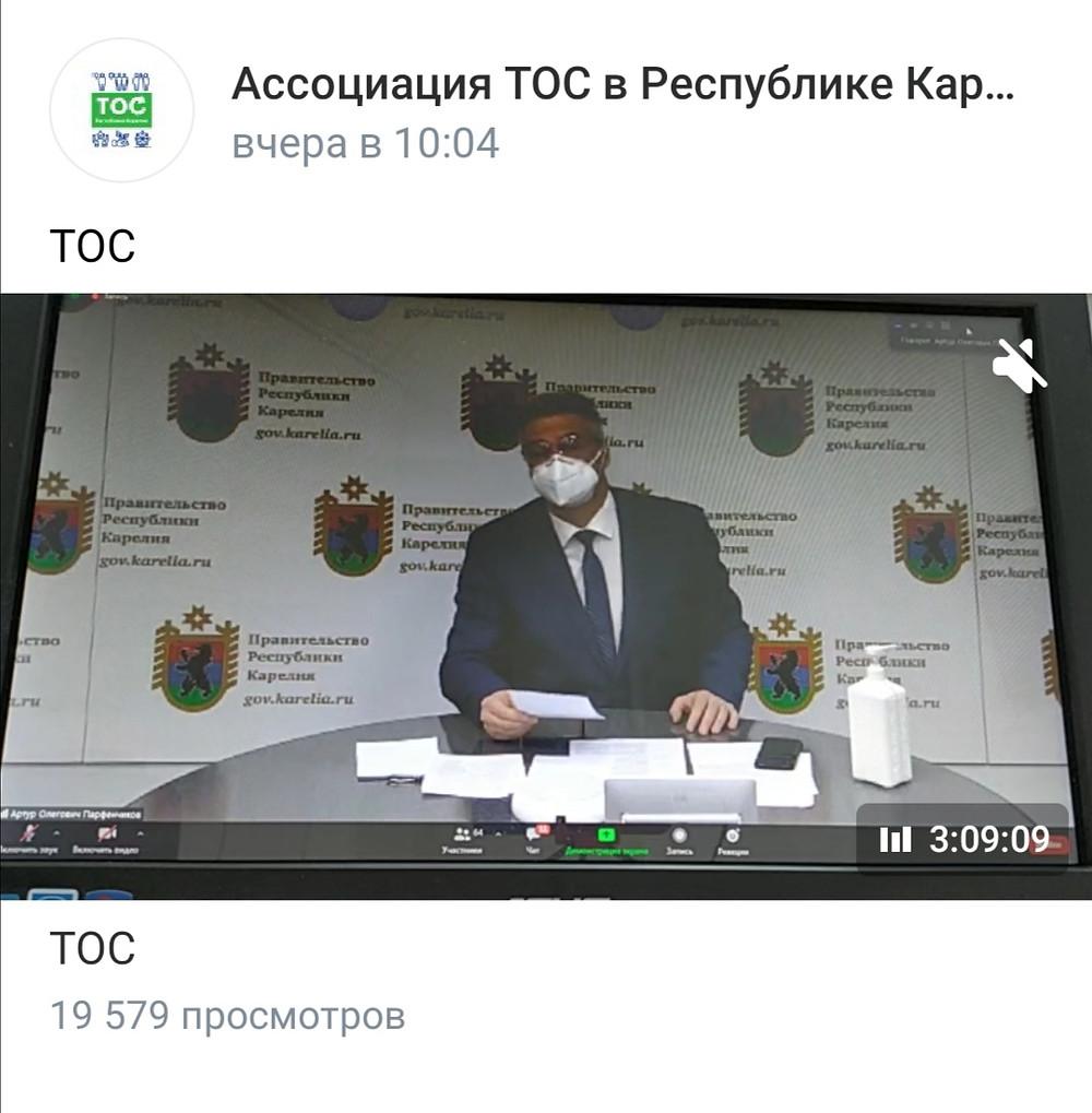 Запись трансляции доступна в группе Ассоциации ТОС в Республике Карелия