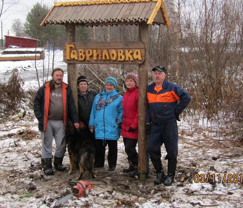 Члены ТОС «Гавриловка»