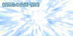 eye_kaihatsu-3-300x150.jpg