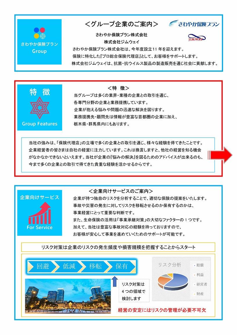 グループ企業のご案内P1 ウエブ版2020年8月.jpg