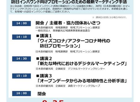 JNTOマーケティング研修会のお知らせ(WEB開催)