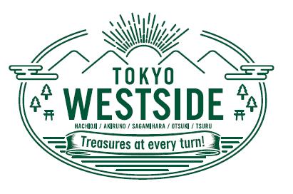 「『TOKYO WESTSIDE』滞在型旅行商品造成事業」の公示を開始しました。