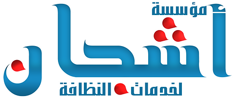 LOGO-اشجان PNG-outer.png