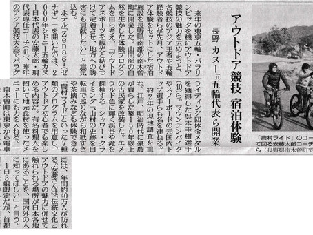 Zenagi 読売新聞全国版に掲載