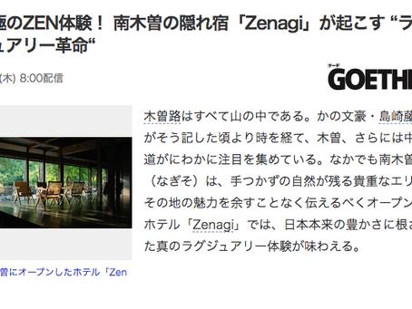「Yahooニュース」に掲載