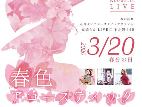 "【LIVE】2020/3/20(FRI) 高橋ちか""春色アコースティック"""