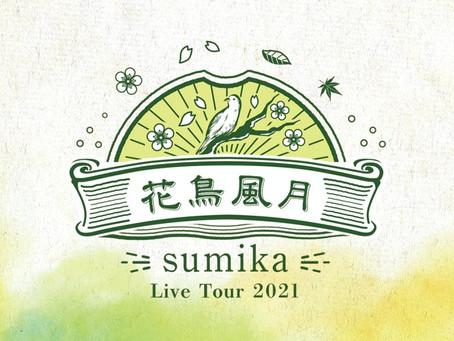 【LIVE TOUR】sumika Live Tour 2021「花鳥風月」