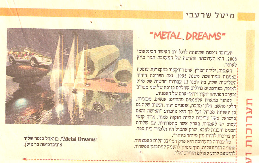 METAL DREAMS - WOHAL CENTER BAR-ILAN