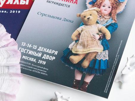 """Юбилейная Х Выставка """"Искусство куклы"""" 2019"""