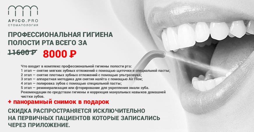 Гигиена полости рта-2.jpg