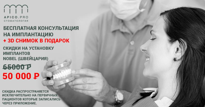 Имплантация-2.jpg