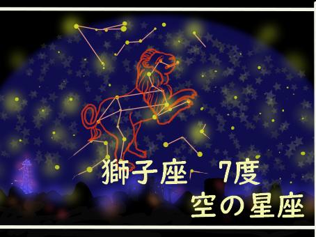 お絵かきサビアン 獅子座7度
