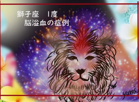 お絵かきサビアン 獅子座1度