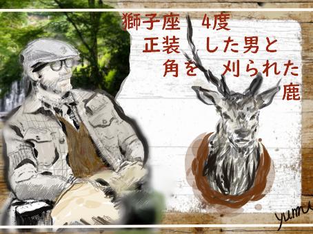 お絵かきサビアン  獅子座 4度