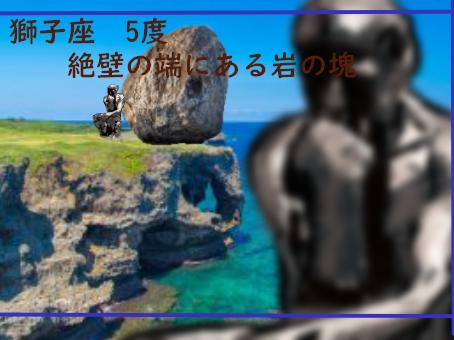 お絵かきサビアン 獅子座 5度