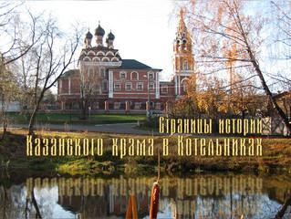 Премьерный показ нового фильма из серии «Страницы истории Казанского храма в Котельниках»