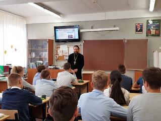 Школьникам о христианских ценностях