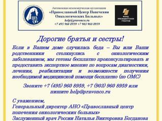 Православный Центр Попечения Онкологических Больных