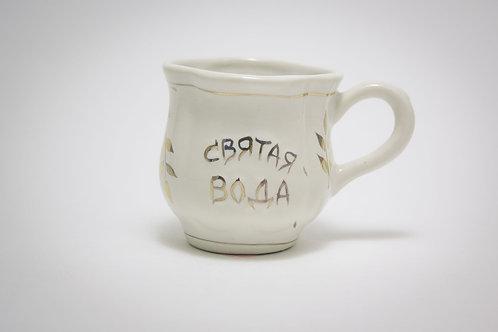 Чашка Святая вода
