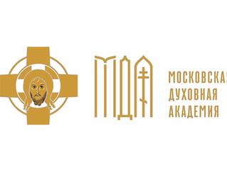 Московская духовная академия приглашает православных христиан на обучение