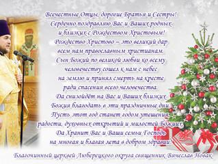 Поздравление благочинного церквей Люберецкого округа с Рождеством Христовым