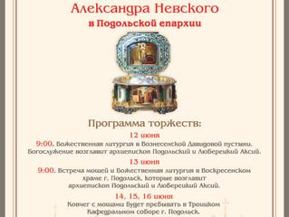 Праздничные торжества в честь 800-летия Александра Невского